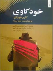 کتاب خودکاوی - فایده و محدودیتهای خودکاوی - خرید کتاب از: www.ashja.com - کتابسرای اشجع
