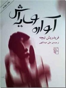 کتاب آواره و سایه اش - ادامه کتاب انسانی بسیار انسانی - خرید کتاب از: www.ashja.com - کتابسرای اشجع
