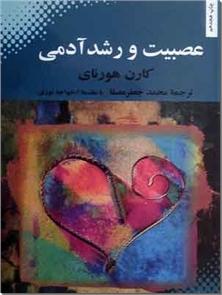 کتاب عصبیت و رشد آدمی - تلاش در بازیافتن اصالت خود - خوشبختی و رشد شخصیت - خرید کتاب از: www.ashja.com - کتابسرای اشجع