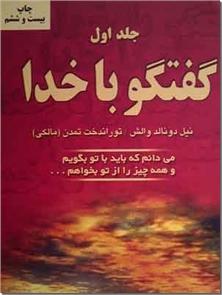 کتاب گفتگو با خدا 1 - میدانم که باید با تو بگویم و از تو بخواهم - خرید کتاب از: www.ashja.com - کتابسرای اشجع