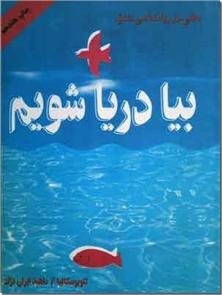 کتاب بیا دریا شویم - بحثی در روانشناسی عشق - خرید کتاب از: www.ashja.com - کتابسرای اشجع