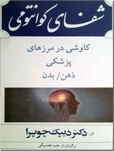 کتاب شفای کوانتومی چوپرا - کاوشی در مرزهای پزشکی ذهن و بدن - خرید کتاب از: www.ashja.com - کتابسرای اشجع