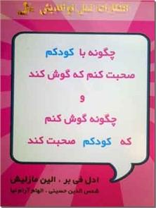 کتاب چگونه با کودکم صحبت کنم که گوش کند - چگونه گوش کنم که کودکم صحبت کند - خرید کتاب از: www.ashja.com - کتابسرای اشجع