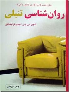 کتاب روانشناسی تنبلی - روش جدید و گام به گام در کاهش تاخیرها - خرید کتاب از: www.ashja.com - کتابسرای اشجع