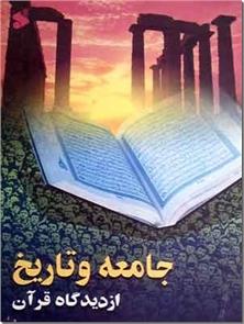 کتاب جامعه و تاریخ - از دیدگاه قرآن - خرید کتاب از: www.ashja.com - کتابسرای اشجع