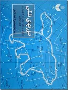 کتاب صورت های فلکی - ترجمه دالکی - سیری در آسمان شب - خرید کتاب از: www.ashja.com - کتابسرای اشجع