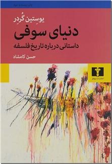 کتاب دنیای سوفی - داستانی درباره تاریخ فلسفه - خرید کتاب از: www.ashja.com - کتابسرای اشجع