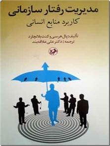 کتاب مدیریت رفتار سازمانی - کاربرد منابع انسانی - خرید کتاب از: www.ashja.com - کتابسرای اشجع