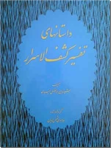 کتاب داستان های تفسیر کشف الاسرار - تفاسیر عرفانی قرآن - خرید کتاب از: www.ashja.com - کتابسرای اشجع