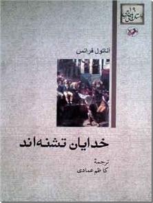 کتاب خدایان تشنه اند - داستان فرانسوی - خرید کتاب از: www.ashja.com - کتابسرای اشجع