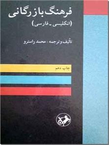 کتاب فرهنگ بازرگانی - انگلیسی - فارسی - خرید کتاب از: www.ashja.com - کتابسرای اشجع
