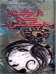 کتاب بالهایت را کجا جا گذاشتی؟ - قطعه های ادبی - خرید کتاب از: www.ashja.com - کتابسرای اشجع
