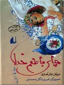 کتاب چای با طعم خدا - قطعه های ادبی- نظرآهاری - خرید کتاب از: www.ashja.com - کتابسرای اشجع