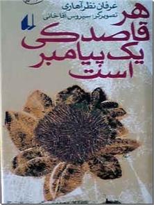 کتاب هر قاصدکی یک پیامبر است - قطعه های ادبی - خرید کتاب از: www.ashja.com - کتابسرای اشجع
