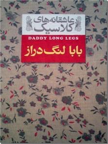 کتاب بابا لنگ دراز - جیبی - ادبیات کلاسیک - خرید کتاب از: www.ashja.com - کتابسرای اشجع
