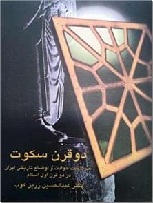 کتاب دو قرن سکوت - سرگذشت حوادث و اوضاع تاریخی ایران در دو قرن اول اسلام - خرید کتاب از: www.ashja.com - کتابسرای اشجع
