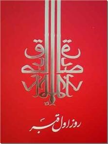 کتاب روز اول قبر - مجموعه داستان - خرید کتاب از: www.ashja.com - کتابسرای اشجع