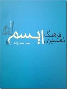 کتاب فرهنگ تفسیری ایسم ها - فرهنگ ایسمها - خرید کتاب از: www.ashja.com - کتابسرای اشجع