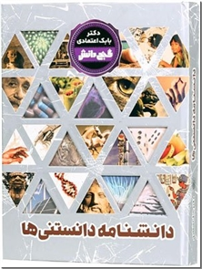 کتاب دانشنامه دانستنی ها - گنج دانش - دانشنامه نوجوانان - خرید کتاب از: www.ashja.com - کتابسرای اشجع