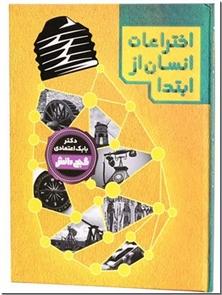 کتاب گنج دانش اختراعات انسان از ابتدا - دانشنامه نوجوانان - خرید کتاب از: www.ashja.com - کتابسرای اشجع