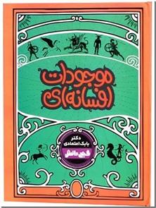 کتاب گنج دانش موجودات افسانه ای - دانشنامه نوجوانان - خرید کتاب از: www.ashja.com - کتابسرای اشجع