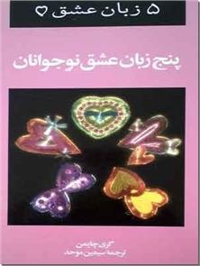 کتاب پنج زبان عشق نوجوانان - 5 زبان عشق 3 - خرید کتاب از: www.ashja.com - کتابسرای اشجع