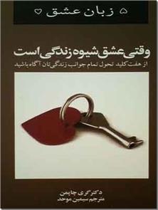 کتاب وقتی عشق شیوه زندگی است - پنج زبان عشق - 5 زبان عشق - خرید کتاب از: www.ashja.com - کتابسرای اشجع