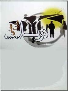 کتاب دریا - رمان فارسی - خرید کتاب از: www.ashja.com - کتابسرای اشجع
