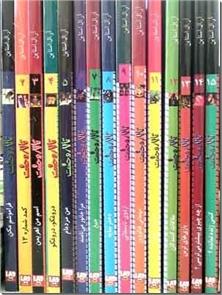 کتاب تالار وحشت - مجموعه 15 جلدی - مجموعه داستانهای نوجوانان - خرید کتاب از: www.ashja.com - کتابسرای اشجع