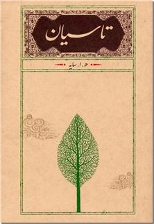 کتاب تاسیان - شعر فارسی - هوشنگ ابتهاج - خرید کتاب از: www.ashja.com - کتابسرای اشجع