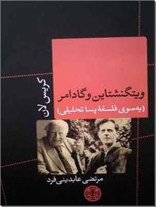 کتاب ویتگنشتاین و گادامر - به سوی فلسفه پساتحلیلی - فلسفه زبان - خرید کتاب از: www.ashja.com - کتابسرای اشجع