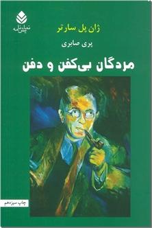 کتاب مرده های بی کفن و دفن - نمایشنامه از سارتر - خرید کتاب از: www.ashja.com - کتابسرای اشجع