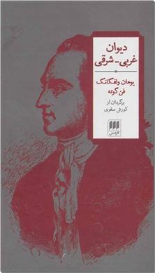 کتاب دیوان غربی شرقی - مجموعه شعرهای گوته - خرید کتاب از: www.ashja.com - کتابسرای اشجع