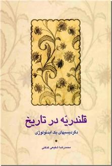 کتاب ای نسل، اسیر وطنم - شریعتی - گزیده ای از حکایات و روایات دکتر علی شریعتی - خرید کتاب از: www.ashja.com - کتابسرای اشجع