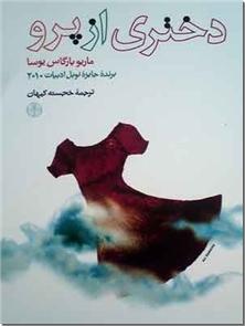 کتاب دختری از پرو - برنده جایزه نوبل ادبیات 2010 - خرید کتاب از: www.ashja.com - کتابسرای اشجع