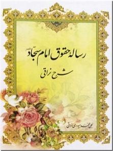 کتاب رساله حقوق امام علی بن الحسین ع - نراقی - رساله حقوق امام سجاد - خرید کتاب از: www.ashja.com - کتابسرای اشجع