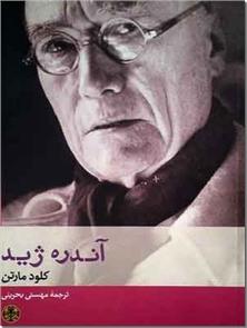 کتاب آندره ژید - درباره زندگی، آثار و نقد آنها - خرید کتاب از: www.ashja.com - کتابسرای اشجع