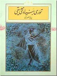 کتاب تئوری بنیادی موسیقی - کارنامه هنر موسیقی - خرید کتاب از: www.ashja.com - کتابسرای اشجع