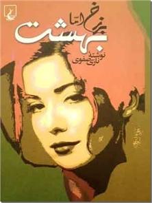 کتاب برزخ اما بهشت - رمان - رمانی دیگر از نویسنده دالان بهشت - خرید کتاب از: www.ashja.com - کتابسرای اشجع