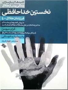 کتاب نخستین خداحافظی - کلیدهای بازسازی زندگی پس از طلاق - فرزندان طلاق 4 - خرید کتاب از: www.ashja.com - کتابسرای اشجع