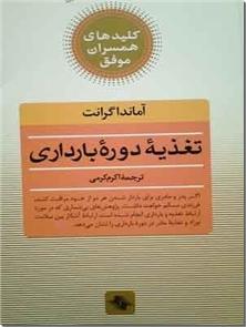 کتاب تغذیه دوره بارداری - کلیدهای همسران موفق - خرید کتاب از: www.ashja.com - کتابسرای اشجع