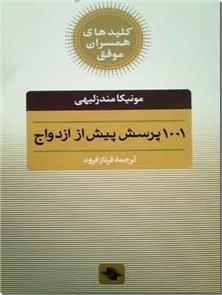 کتاب 1001 پرسش پیش از ازدواج - کلیدهای همسران موفق - خرید کتاب از: www.ashja.com - کتابسرای اشجع