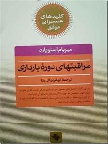 کتاب مراقبتهای دوره بارداری - کلیدهای همسران موفق - خرید کتاب از: www.ashja.com - کتابسرای اشجع