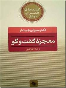 کتاب معجزه گفتگو - همسران - کلیدهای همسران موفق، معجزه گفت و گو - خرید کتاب از: www.ashja.com - کتابسرای اشجع