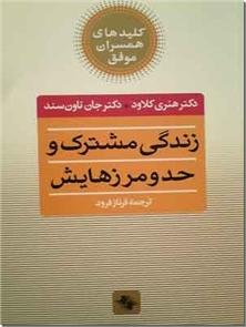 کتاب زندگی مشترک و حد و مرزهایش - کلیدهای همسران موفق - خرید کتاب از: www.ashja.com - کتابسرای اشجع