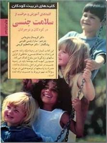 کتاب سلامت جنسی در کودکان و نوجوانان - کلیدهای تربیت کودکان - خرید کتاب از: www.ashja.com - کتابسرای اشجع