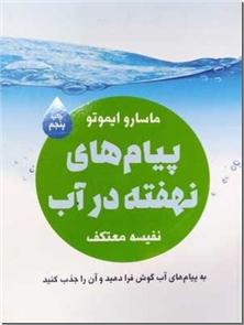 کتاب پیام های نهفته در آب - همراه با تصاویر رنگی بلورهای آب - خرید کتاب از: www.ashja.com - کتابسرای اشجع