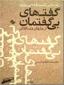 کتاب گفتهای بی گفتمان از عارفان و سالکان - راه نه این است که می رویم! - خرید کتاب از: www.ashja.com - کتابسرای اشجع