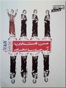 کتاب من هشتمین آن هفت نفرم - ادبیات عرفانی از خانم نظرآهاری - خرید کتاب از: www.ashja.com - کتابسرای اشجع