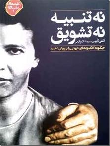 کتاب نه تنبیه نه تشویق - کلیدهای مشاوره 1 - خرید کتاب از: www.ashja.com - کتابسرای اشجع